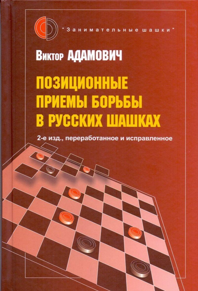 Pozitsionnye priemy borby v russkikh shashkakh (2-e izd., pererabotannoe i ispravlennoe)