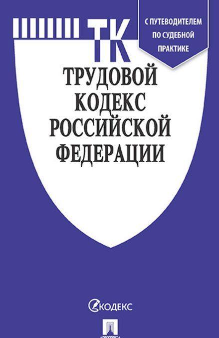 Trudovoj kodeks RF po sost. na 11.11.19 s tablitsej izmenenij i s putevoditelem po sudebnoj praktike.