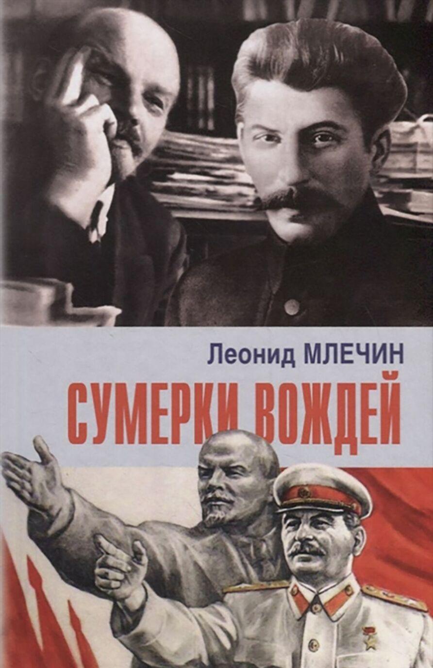 Sumerki vozhdej | Mlechin Leonid Mikhajlovich