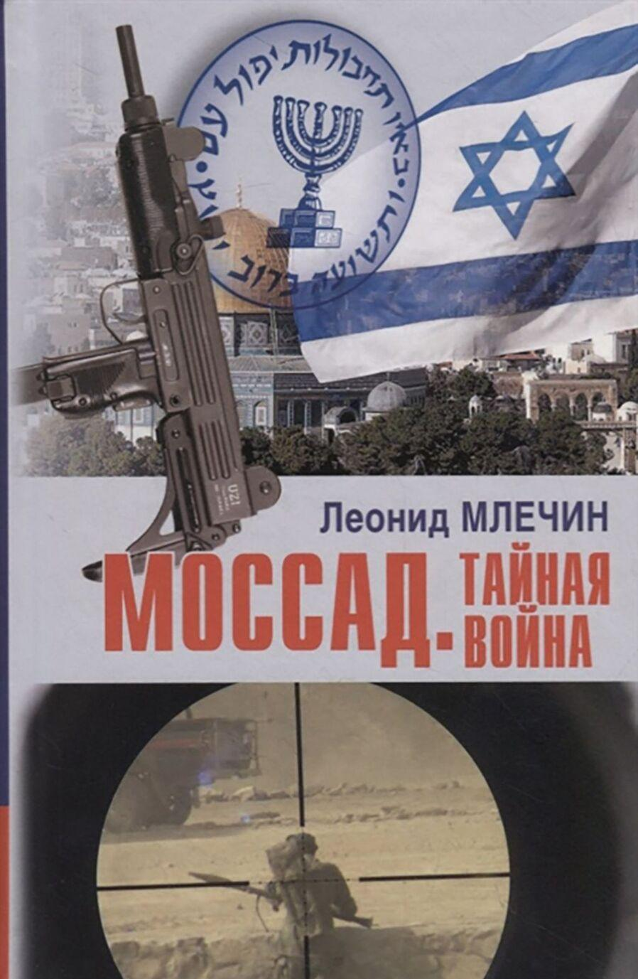 Mossad. Tajnaja vojna | Mlechin Leonid Mikhajlovich