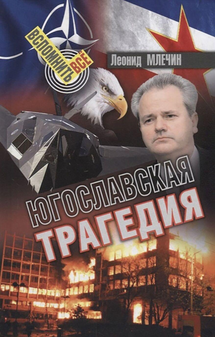 Jugoslavskaja tragedija | Mlechin Leonid Mikhajlovich