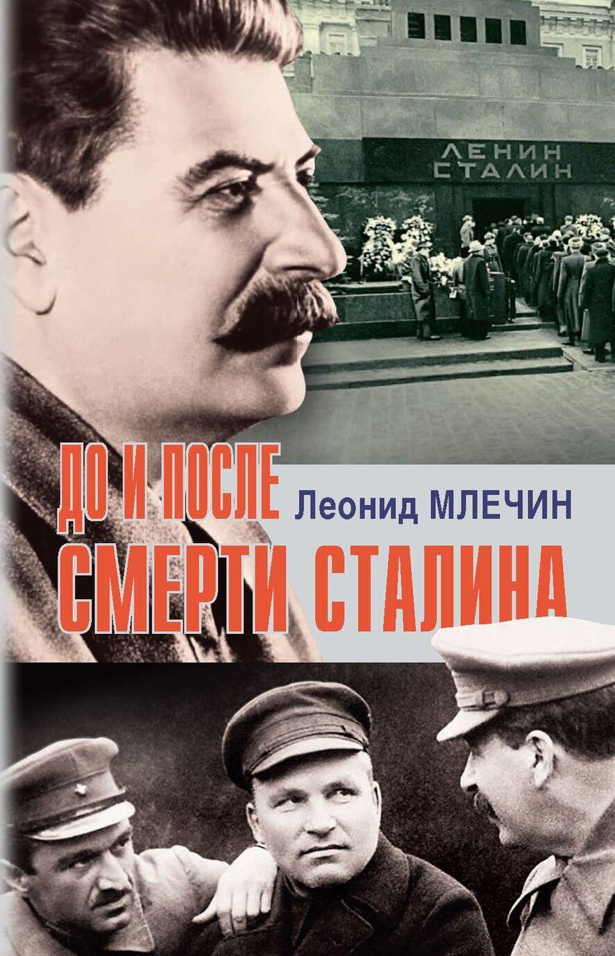 Do i posle smerti Stalina | Mlechin Leonid Mikhajlovich