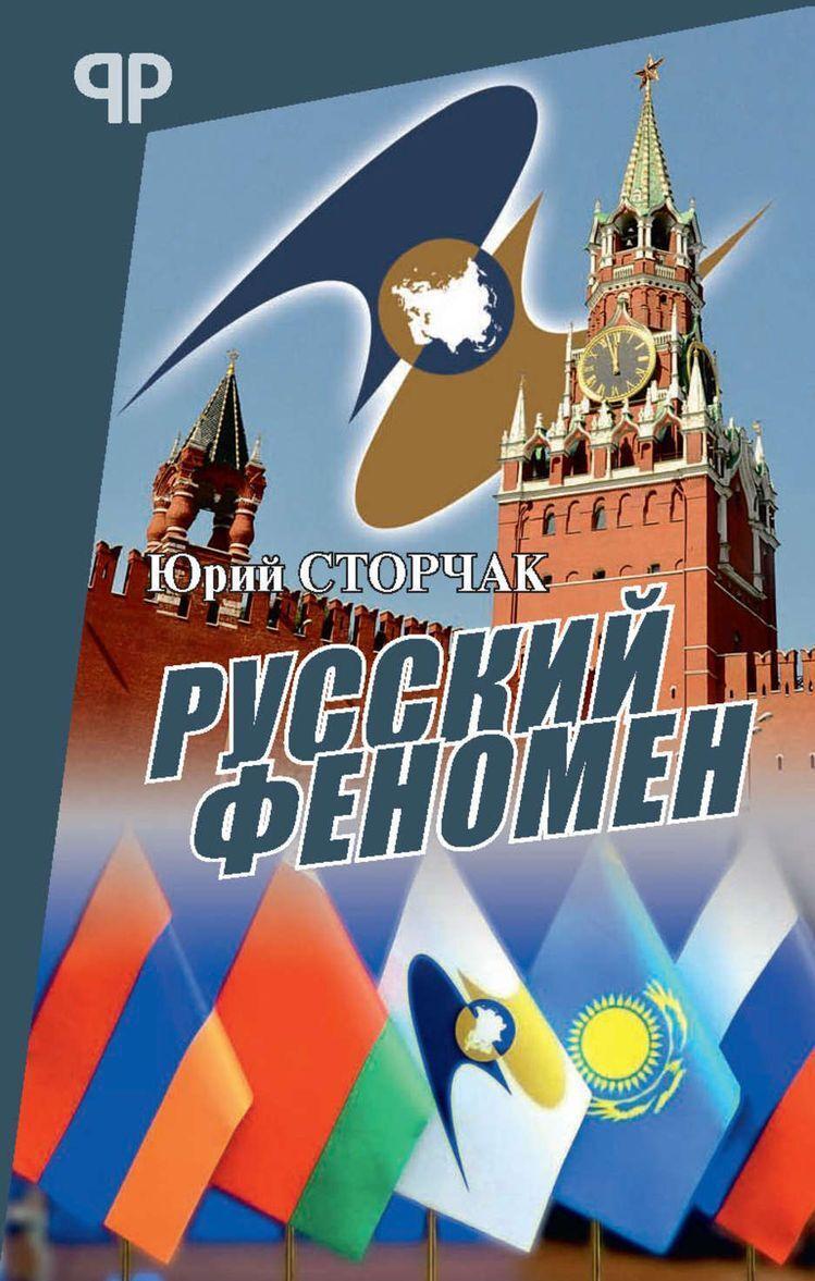 Russkij fenomen