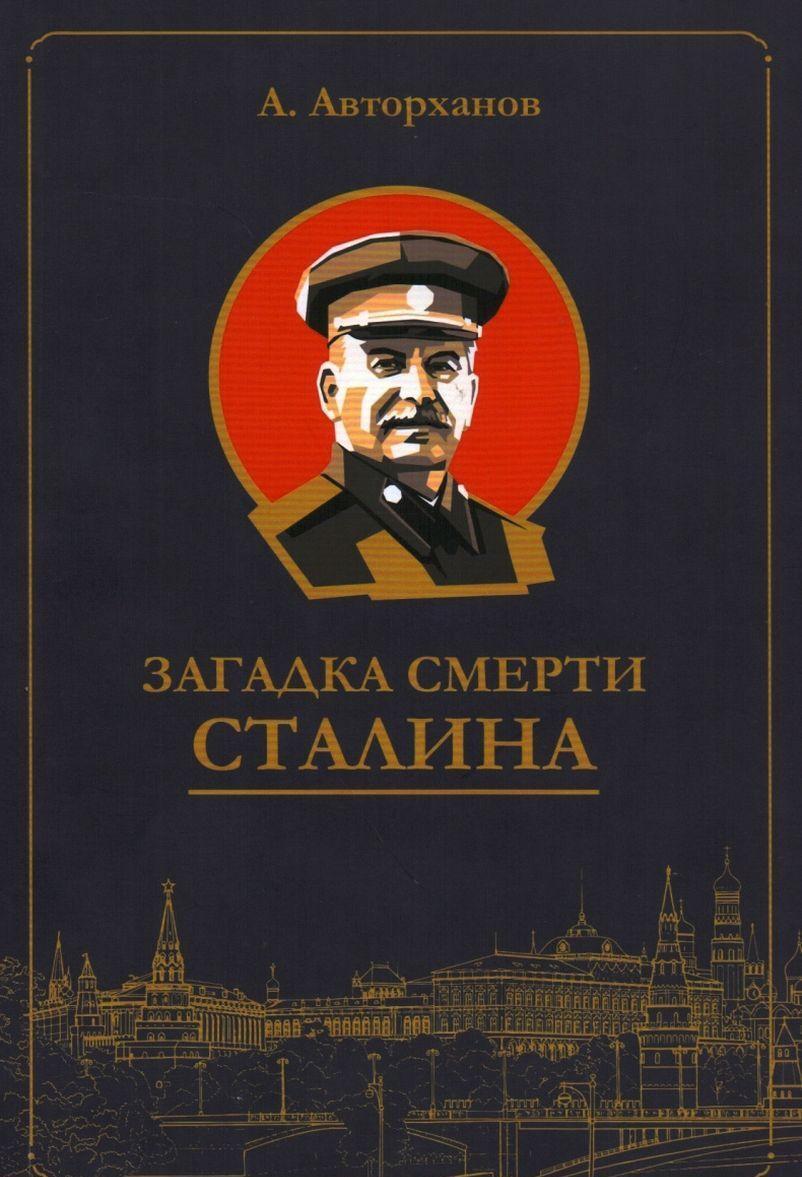 Zagadka smerti Stalina (Zagovor Berija)