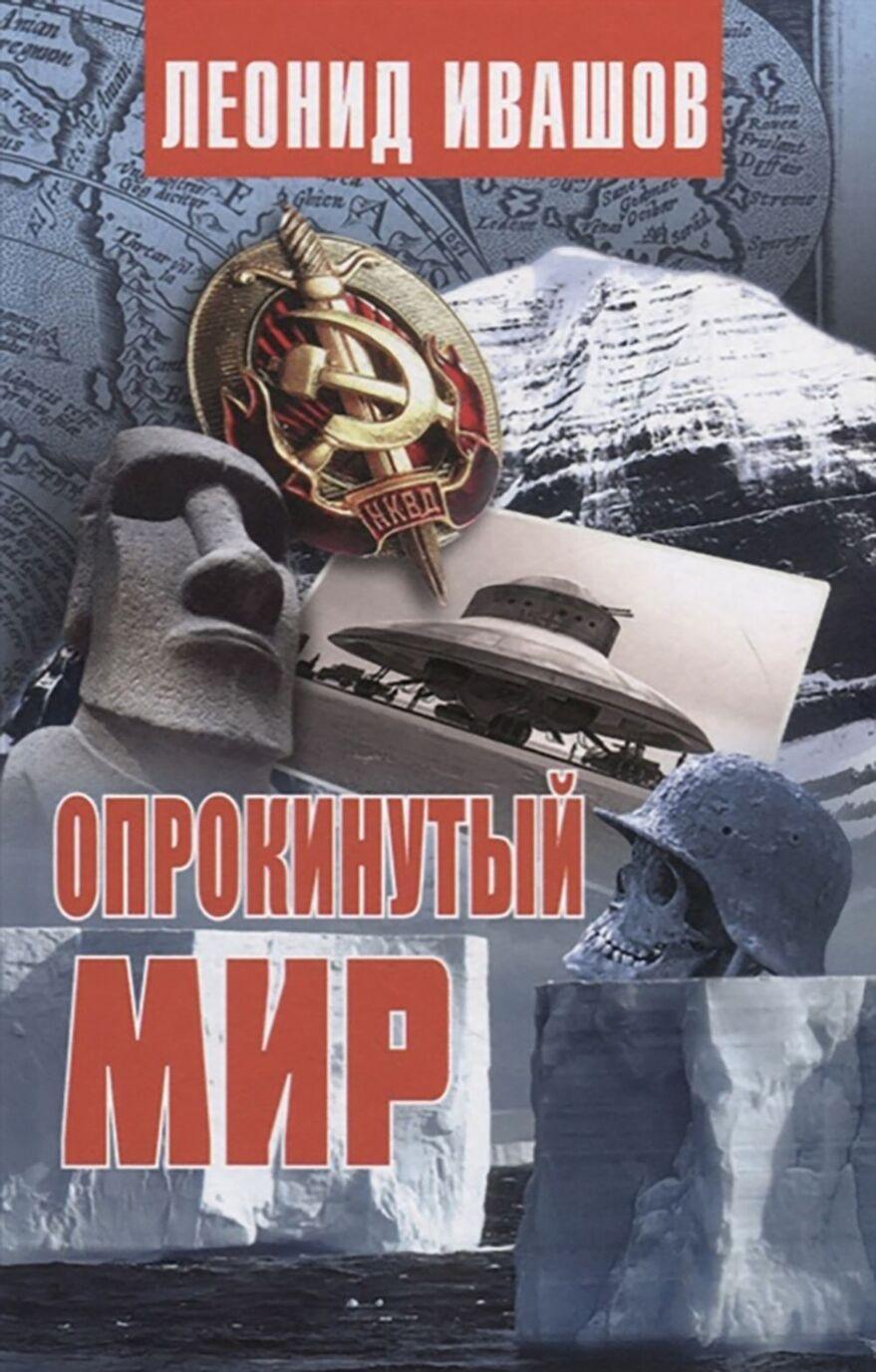 Oprokinutyj mir | Ivashov Leonid Grigorevich