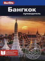 Bangkok. Putevoditel