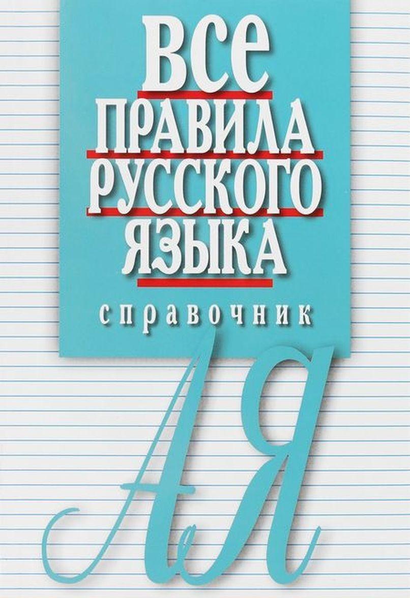Vse pravila russkogo jazyka. Spravochnik