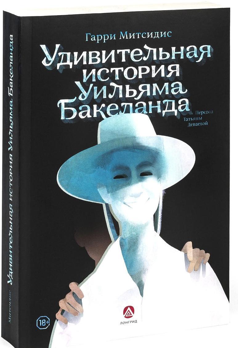 Udivitelnaja istorija Uiljama Bakelanda