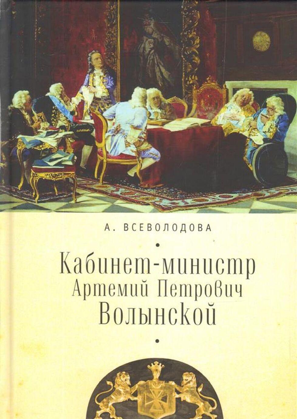 Kabinet-ministr Artemij Petrovich Volynskoj