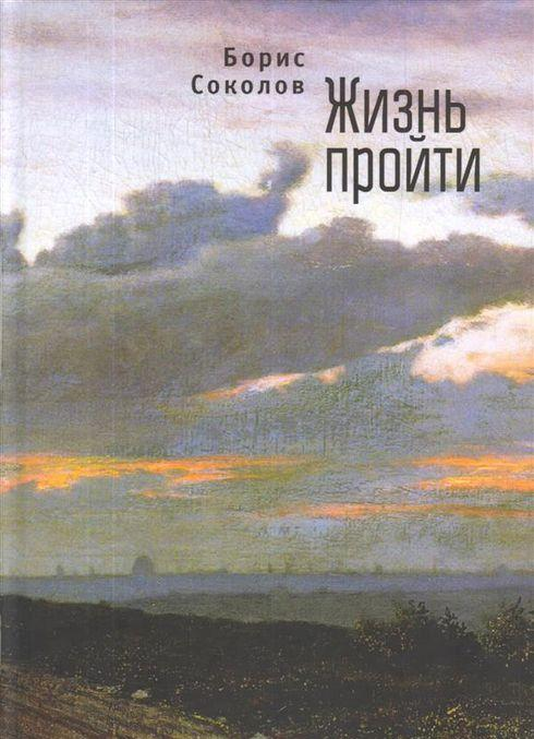 Zhizn projti | Sokolov Boris Ivanovich