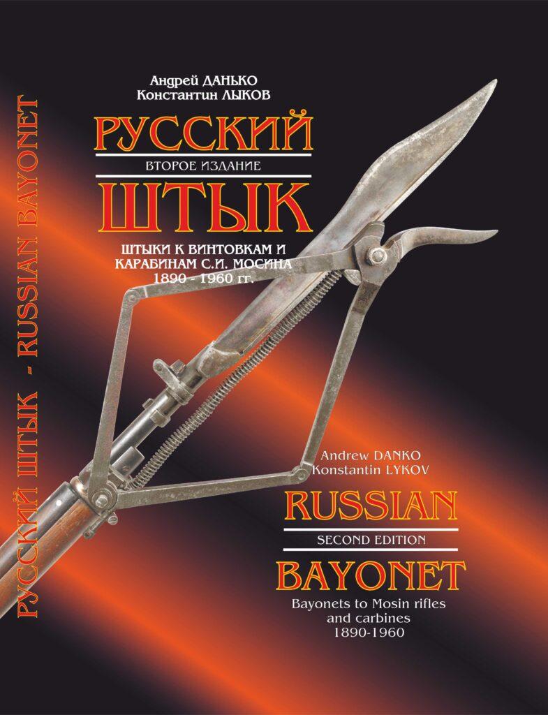 Russian Bayonet. Bayonets to Mosin rifles and carabines 1890-1960. Second edition