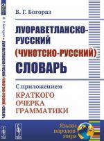 Luoravetlansko-russkij (chukotsko-russkij) slovar. S prilozheniem kratkogo ocherka grammatiki