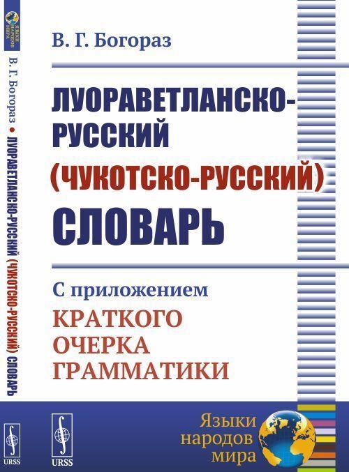 Luoravetlansko-russkij (chukotsko-russkij) slovar. S prilozheniem kratkogo ocherka grammatiki  | Bogoraz Vladimir Germanovich