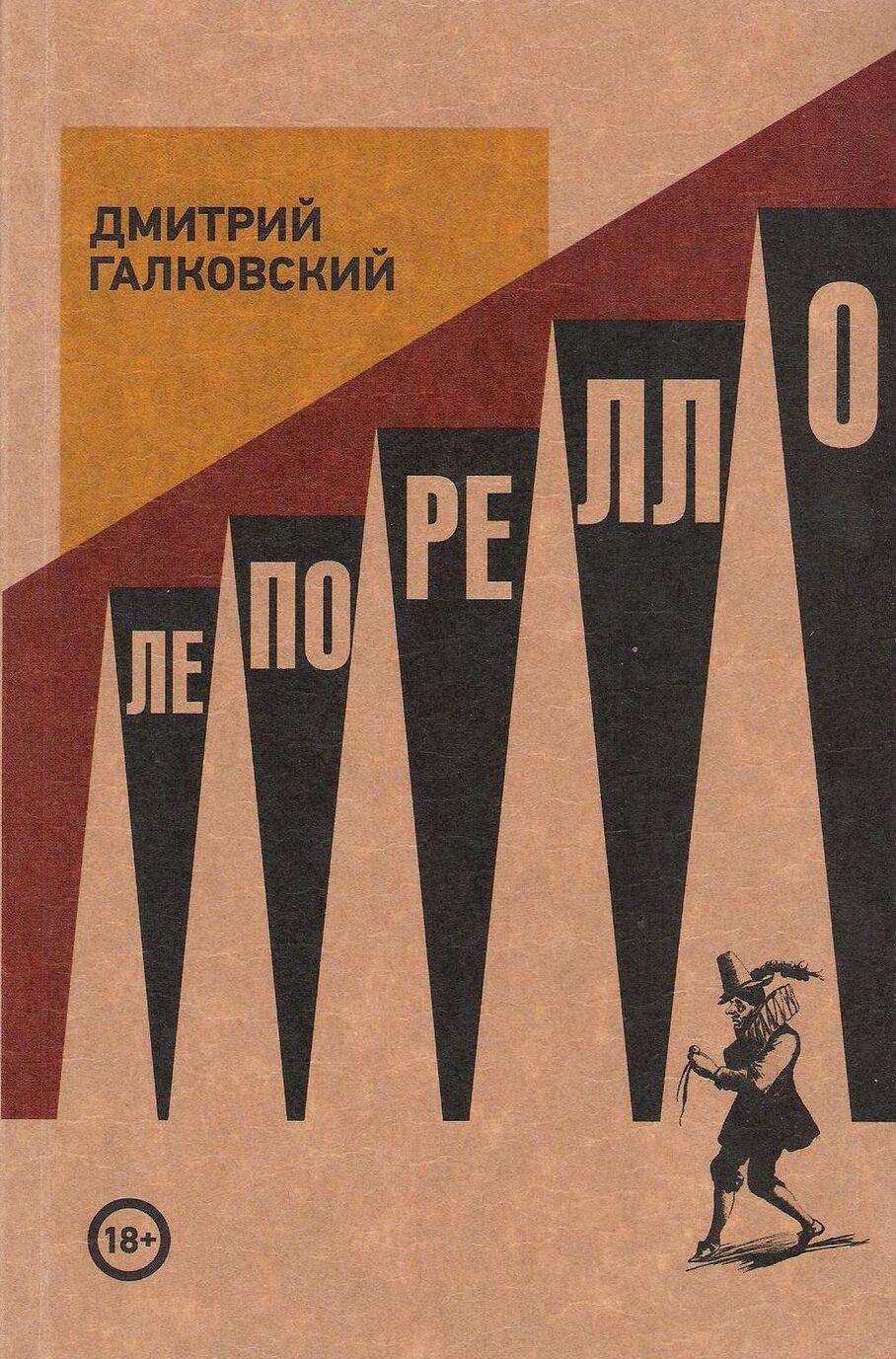 Leporello | Galkovskij Dmitrij Evgenevich
