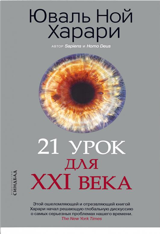 21 urok dlja XXI veka | Kharari Juval Noj