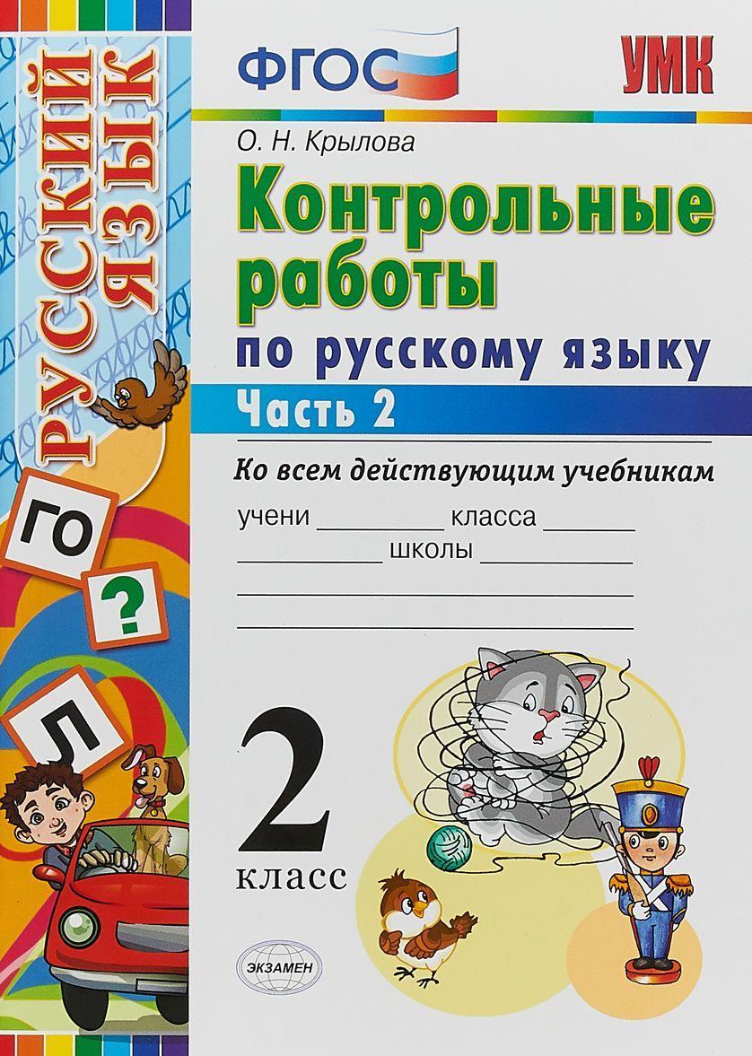 Kontrolnye raboty po russkomu jazyku. 2 klass. V 2 chastjakh. Chast 2   Krylova Olga Nikolaevna
