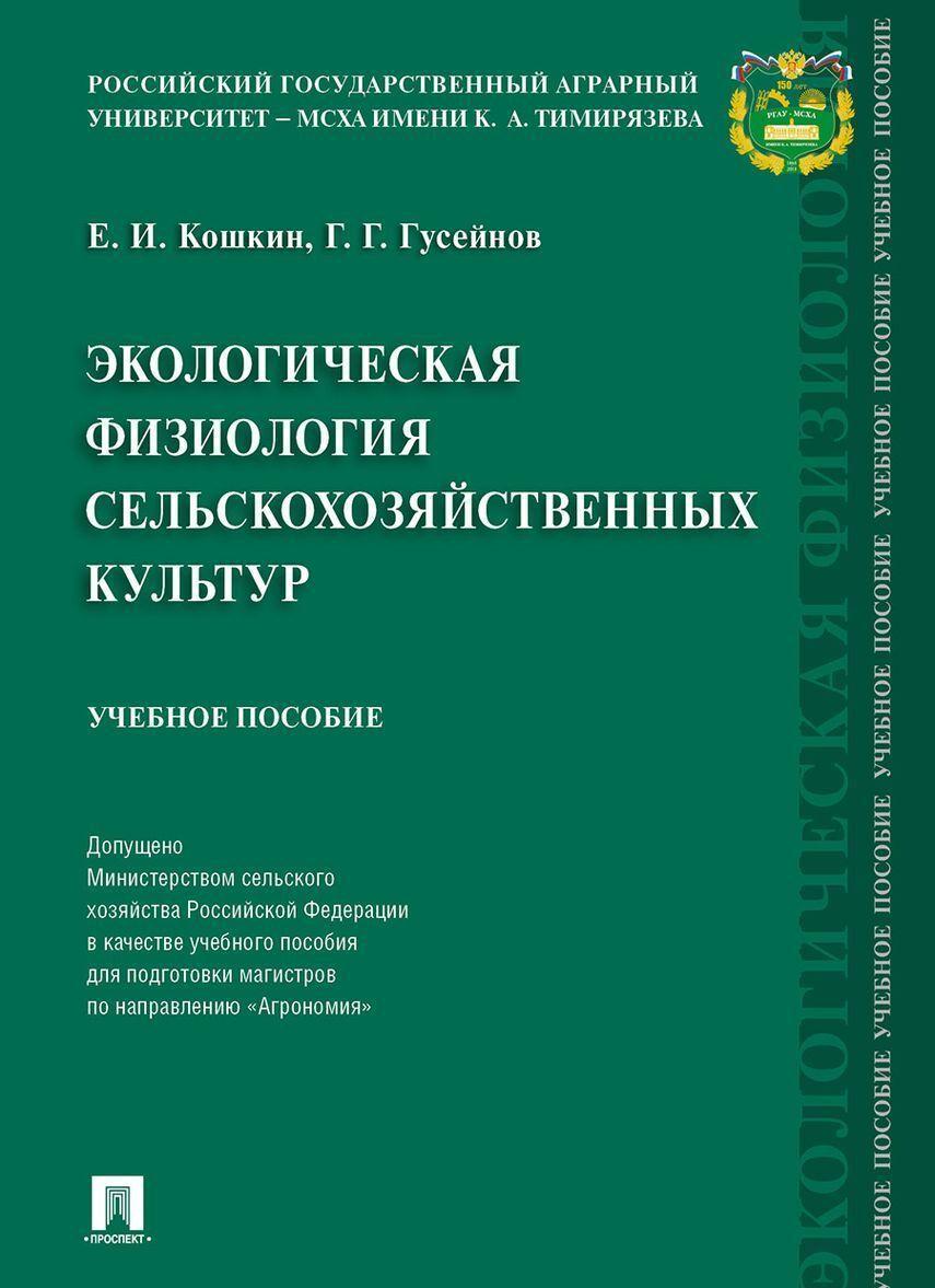 Ekologicheskaja fiziologija selskokhozjajstvennykh kultur. Uchebnoe posobie | Koshkin Evgenij Ivanovich, Gusejnov Gusejn Garakishi-ogly