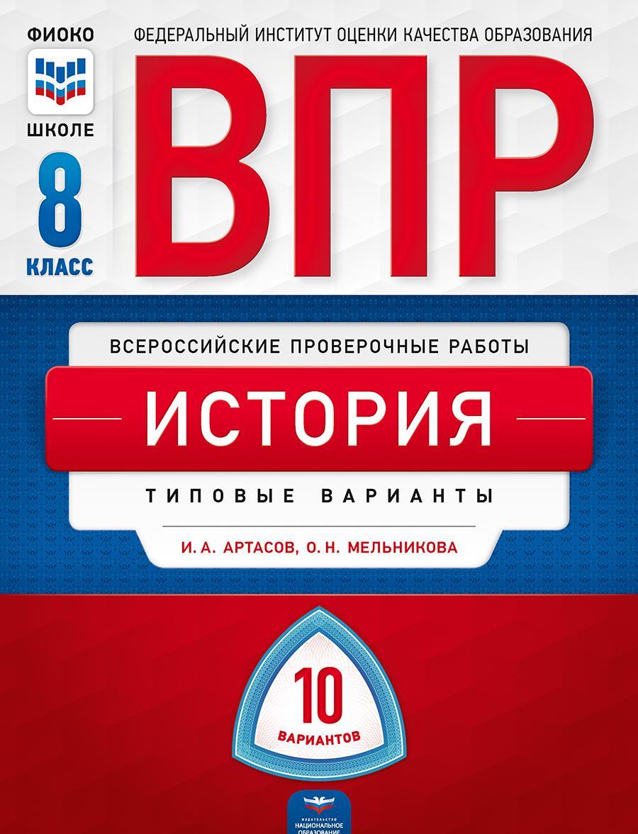 Istorija. 8 klass. VPR. Tipovye varianty. 10 variantov | Artasov Igor Anatolevich, Melnikova Olga Nikolaevna