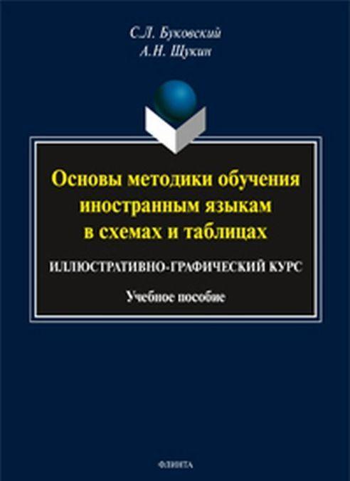 Osnovy metodiki obuchenija inostrannym jazykam v skhemakh i tablitsakh. Illjustrativno-graficheskij kurs. Uchebnoe posobie