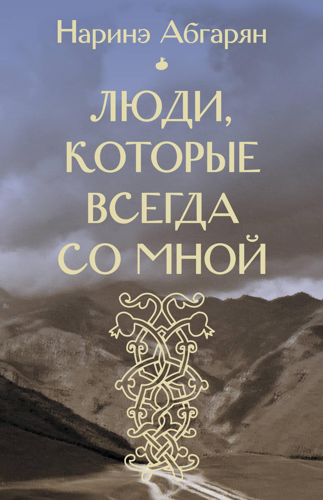 """Ljudi, kotorye vsegda so mnoj (vkhodit v komplekt """"Samye klassnye knizhki"""")"""
