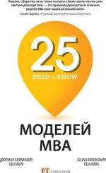 25 modelj MVA  Need-to-Know