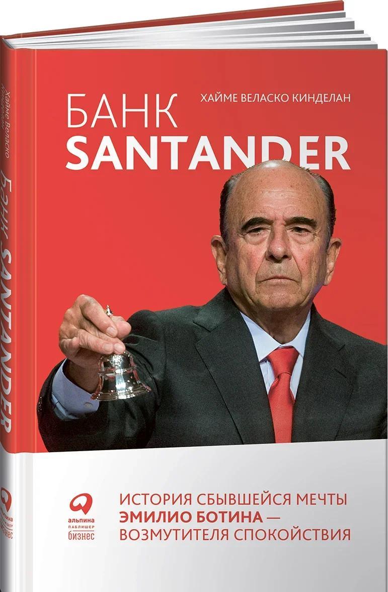 Bank Santander. Istorija sbyvshejsja mechty Emilio Botina - vozmutitelja spokojstvija