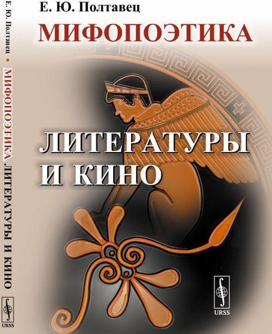 Mifopoetika literatury i kino