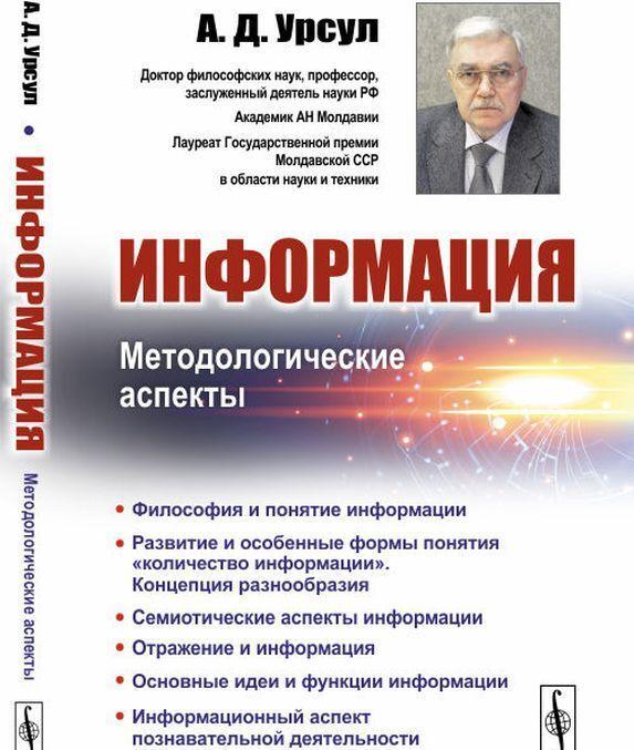 Informatsija. Metodologicheskie aspekty