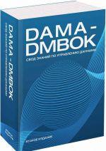 DAMA-DMBOK. Svod znanij po upravleniju dannymi