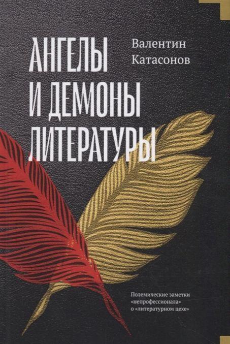 """Angely i demony literatury. Polemicheskie zametki """"neprofessionala"""" o """"literaturnom tsekhe"""""""