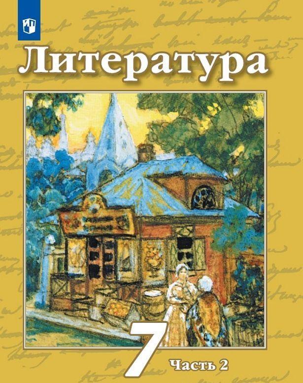 Literatura. 7 klass. V 2 chastjakh. Chast 2 | Chertov Viktor Fedorovich, Trubina Ljudmila Aleksandrovna