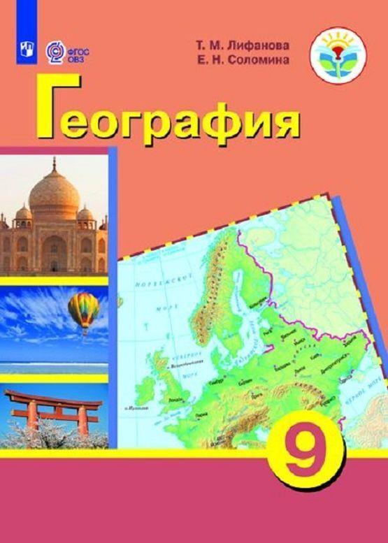 Geografija. 9 klass. Dlja obuchajuschikhsja s intellektualnymi narushenijami | Solomina Elena Nikolaevna, Lifanova Tamara Mikhajlovna