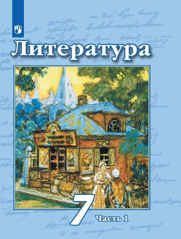 Literatura. 7 klass. V 2 chastjakh. Chast 1 | Chertov Viktor Fedorovich, Trubina Ljudmila Aleksandrovna