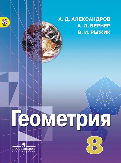 Geometrija. 8 klass | Verner Aleksej Leonidovich, Aleksandrov Aleksandr Danilovich