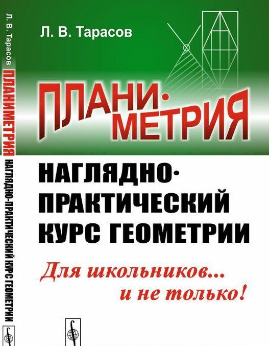 Planimetrija. Nagljadno-prakticheskij kurs geometrii  | Tarasov Leonid Viktorovich