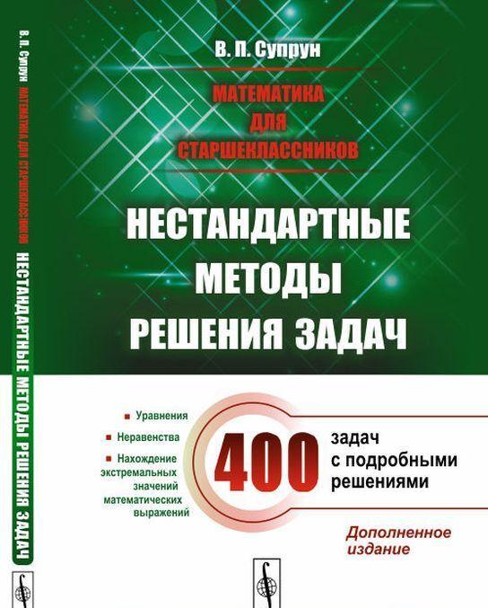 Nestandartnye metody reshenija zadach | Suprun Valerij Pavlovich