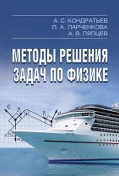 Metody reshenija zadach po fizike  | Kondratev Aleksandr Sergeevich, Larchenkova Ljudmila Anatolevna