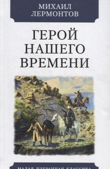 Geroj nashego vremeni | Lermontov Mikhail Jurevich