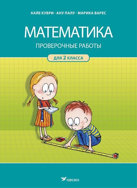 Matematika. proverochnye i kontrol'nye raboty 2 kl