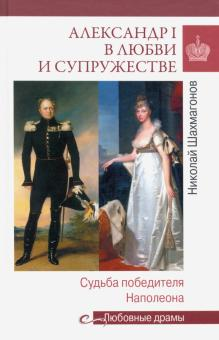 Aleksandr I v ljubvi i supruzhestve. Sudba pobeditelja Napoleona