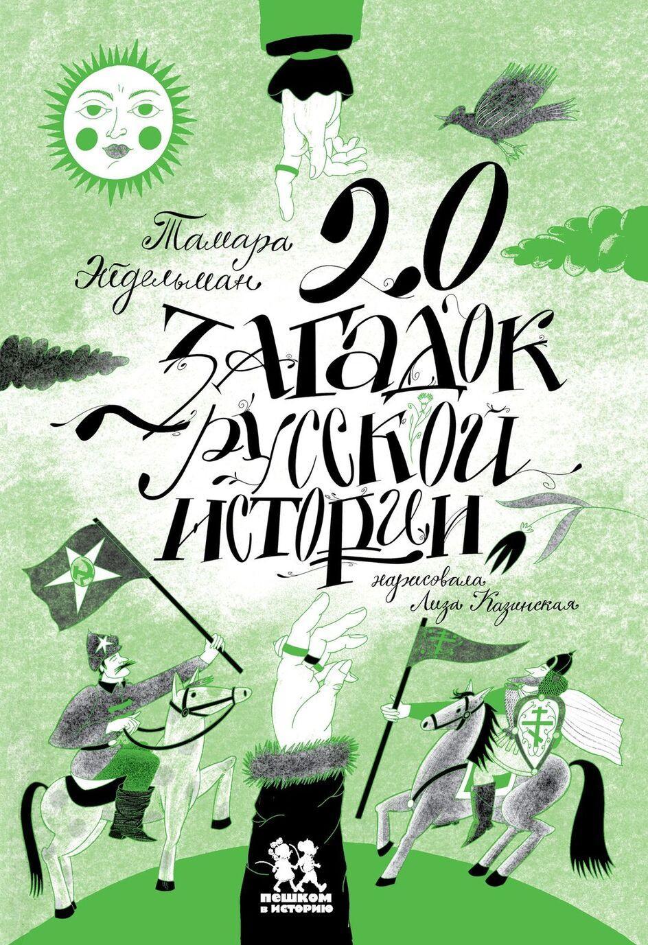 20 zagadok russkoj istorii