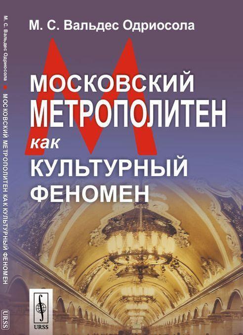 Moskovskij metropoliten kak kulturnyj fenomen