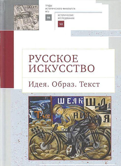 Russkoe iskusstvo. Ideja. Obraz. Tekst