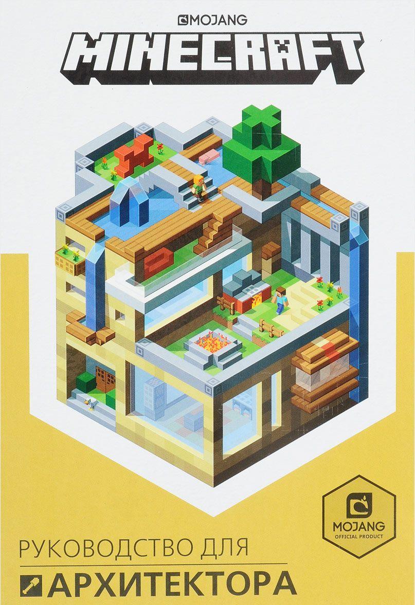 Rukovodstvo dlja arkhitektora. Minecraft