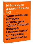 "I botaniki delajut biznes 1+2. Udivitelnaja istorija osnovatelja ""Dodo Pitstsy"" Fedora Ovchinnikova. Ot provala do milliona"