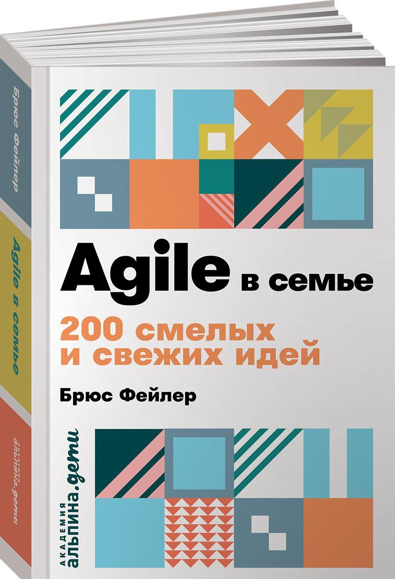 Agile v seme:200 smelykh i svezhikh idej