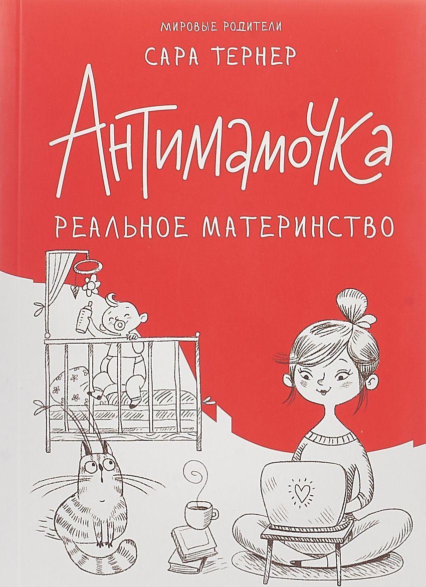 Antimamochka. Realnoe materinstvo