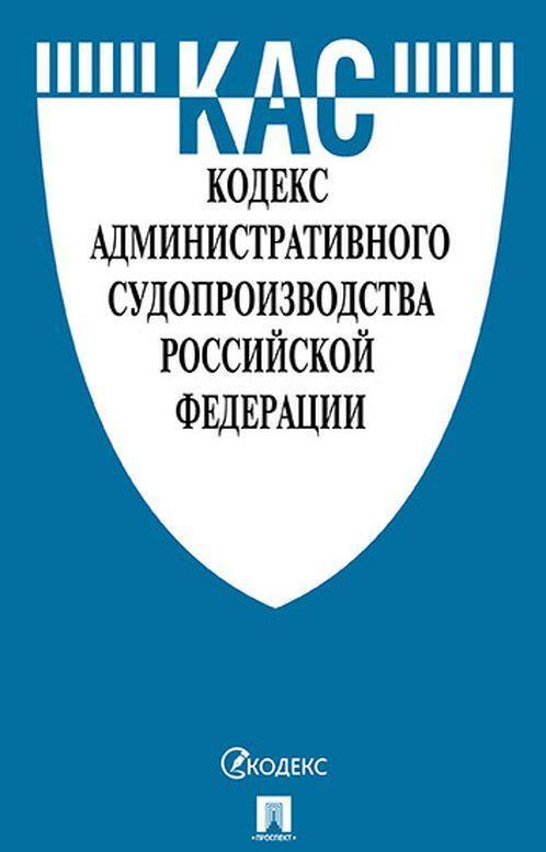 Kodeks administrativnogo sudoproizvodstva RF s tablitsej izmenenij i s putevoditelem po sudebnoj praktike.-M.:Prospekt,2020.