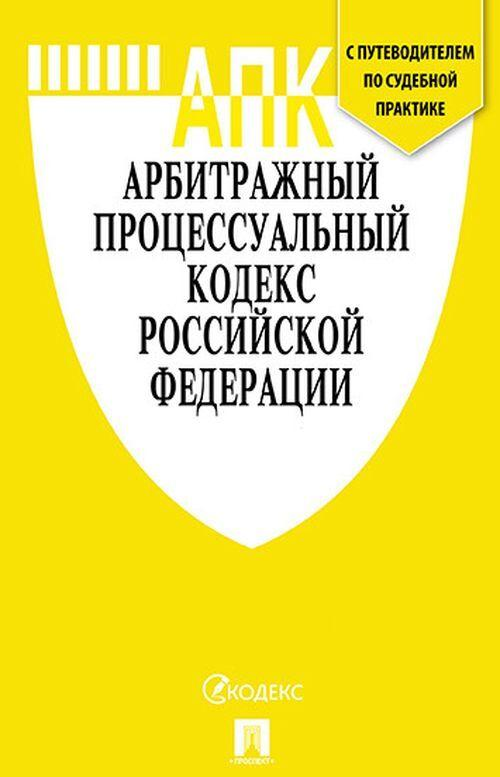 APK RF po sost. na 20.02.20 s tablitsej izmenenij i s putevoditelem po sudebnoj praktike