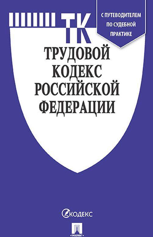 Trudovoj kodeks RF po sost. na 20.02.20 s tablitsej izmenenij i s putevoditelem po sudebnoj praktike